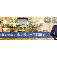 セレモニー千代田野木店の写真