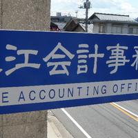 入江会計事務所の写真