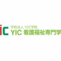 YIC看護福祉専門学校の写真