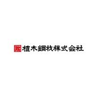 植木鋼材株式会社の写真