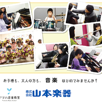 株式会社山本楽器の写真