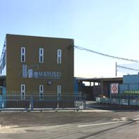 株式会社丸清 遠賀工場の写真