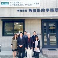 有限会社角田保険事務所の写真