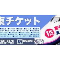 有限会社 関東チケット 宇都宮西口駅前店の写真