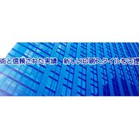 株式会社英光産業の写真