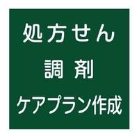 シンバシ薬局 泉町店の写真