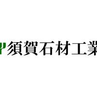 有限会社 須賀石材工業の写真