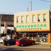 カナモリ産業株式会社の写真