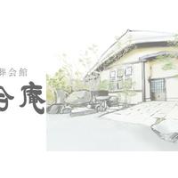 五合庵の写真