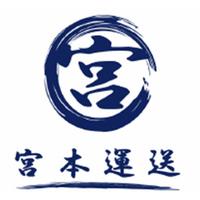 宮本運送有限会社の写真