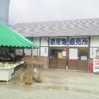 JA直売所 葛上農産物直売所の写真