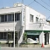 今井町診療所の写真