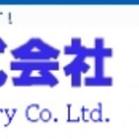 今井設備工業株式会社の写真
