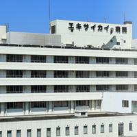 名古屋掖済会病院の写真