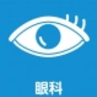 八幡眼科医院の写真
