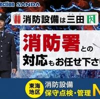 株式会社三田防災 本社の写真