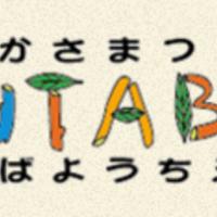 笠松双葉幼稚園の写真