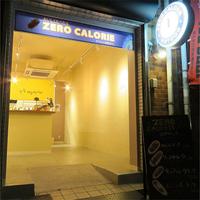 ゼロ カロリーの写真