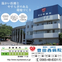 豊田西病院の写真