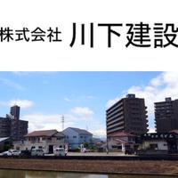 株式会社川下建設の写真
