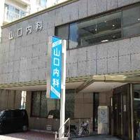 山口内科医院の写真