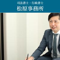 司法書士・行政書士 松原事務所の写真