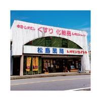 松島薬局の写真