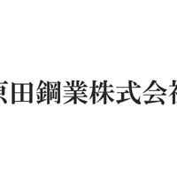 原田鋼業株式会社の写真