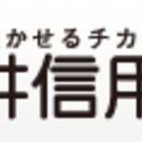 福井信用金庫 鯖江営業部の写真