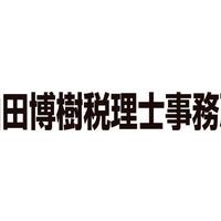 山田博樹税理士事務所の写真