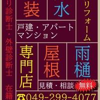 株式会社あづま塗装店 川越営業所の写真