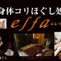 身体コリほぐし処elfa(エレファ)の写真