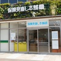 保険見直し本舗 TX八潮駅前店の写真