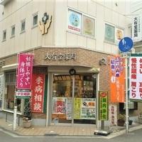 漢方の大有堂薬局の写真