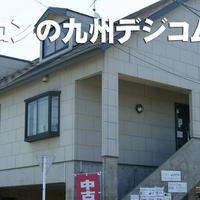 中古パソコン九州デジコムの写真