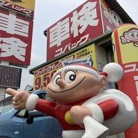 車検のコバック 秦野渋沢店の写真