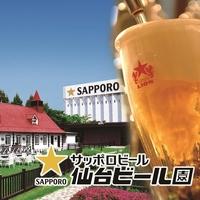 サッポロビール 仙台ビール園の写真