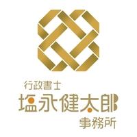 行政書士塩永健太郎事務所の写真