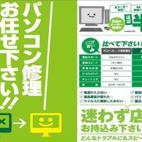 パソコンドック24 平塚店の写真