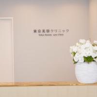 東京美容クリニックの写真