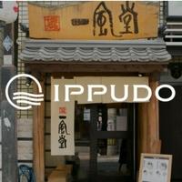 一風堂 札幌麻生店の写真