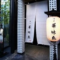 水たき料亭 博多華味鳥 銀座四丁目店の写真