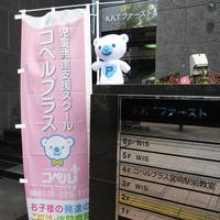 児童発達支援スクール コペルプラス 宮崎駅前教室の写真