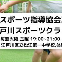 日本スポーツ指導協会認定 江戸川スポーツクラブの写真