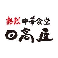 日高屋 神楽坂外堀通店の写真