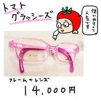 メガネと補聴器のハッピーワンの写真
