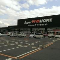 スーパービバホーム 名張店の写真