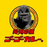 ゴーゴーカレー丼丼イオンモールかほく店の写真