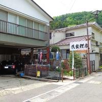 氏家鯉店の写真