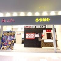 さすがやアリオ上田店の写真